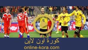مباراة بلجيكا وروسيا بث مباشر كورة لايف