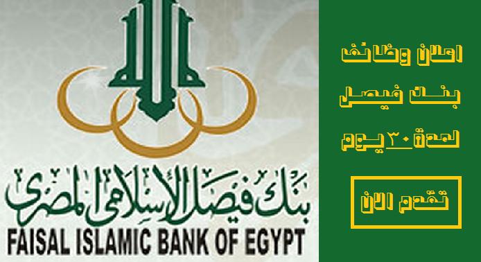 """بنك فيصل الاسلامى يعلن عن """" وظائف شاغرة """" للخريجين والتقديم الكترونى حتى 3/8/2016"""