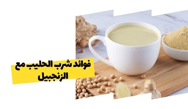 فوائد شرب الحليب مع الزنجبيل
