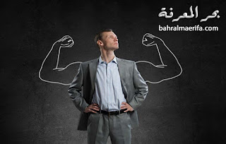صفات الشخصية القوية
