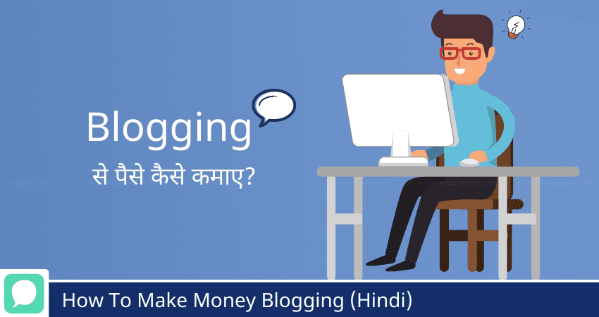 earn money from blog in hindi