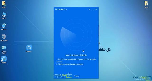 تحميل برنامج شيرات للكمبيوتر ويندوز 7