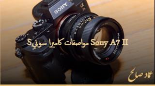 مواصفات كاميرا سوني Sony A7 II