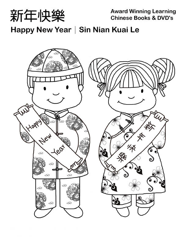 Happy chinese new year 2012 coloring pages for New coloring pages
