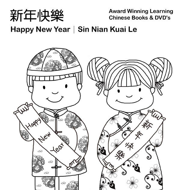 Chinese new year 2016 animal coloring pages top coloring for Chinese new year animals coloring pages