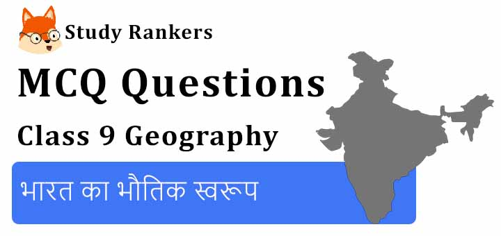 MCQ Questions for Class 9 Geography: Chapter 1 भारत का भौतिक स्वरूप