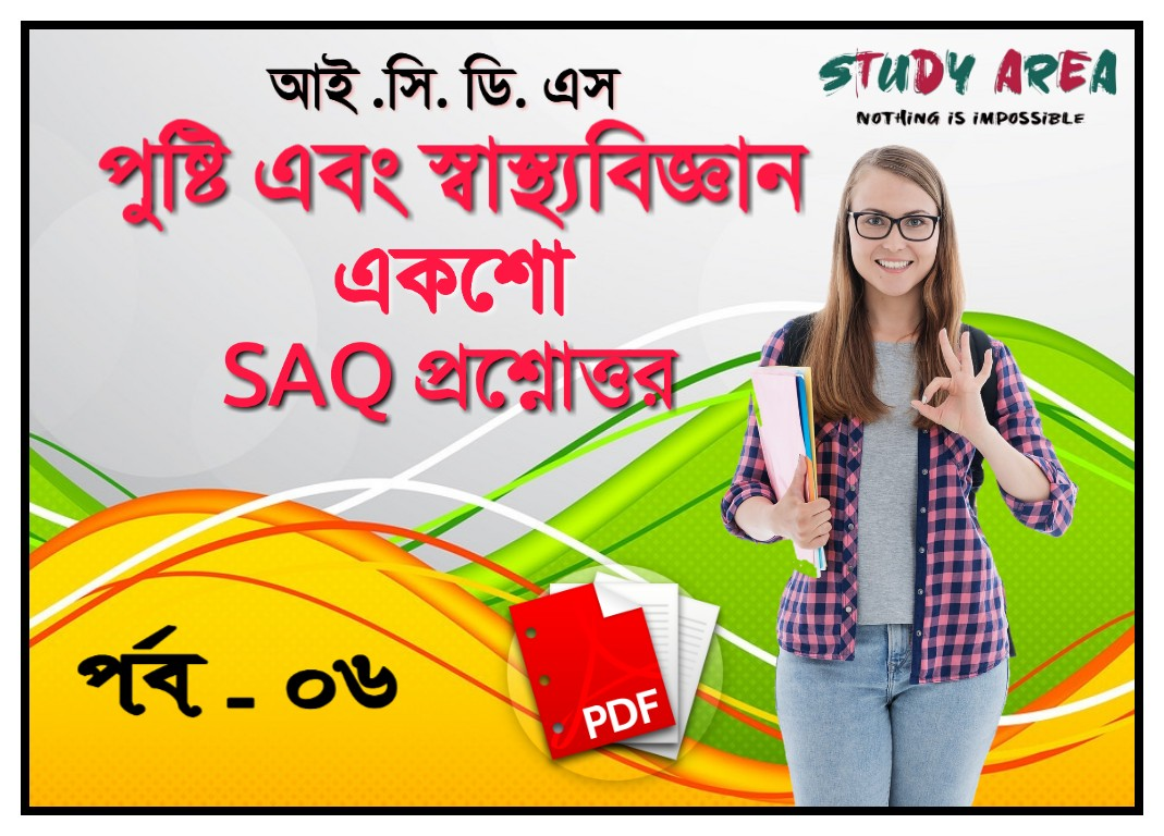 ICDS Supervisor Exam Special 100 Nutrition & Health  Related G K Questions & Answers in Bengali PDF - Part -06