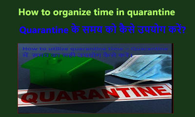 Productive Things to Do in Quarantine | How to organize time in home quarantine in Hindi