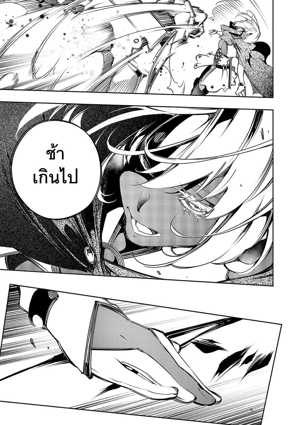 อ่านการ์ตูน Saikyou no Shien-shoku Wajutsushi Dearu Ore wa Sekai Saikyou Kuran o Shitagaeru ตอนที่ 10 หน้าที่ 17