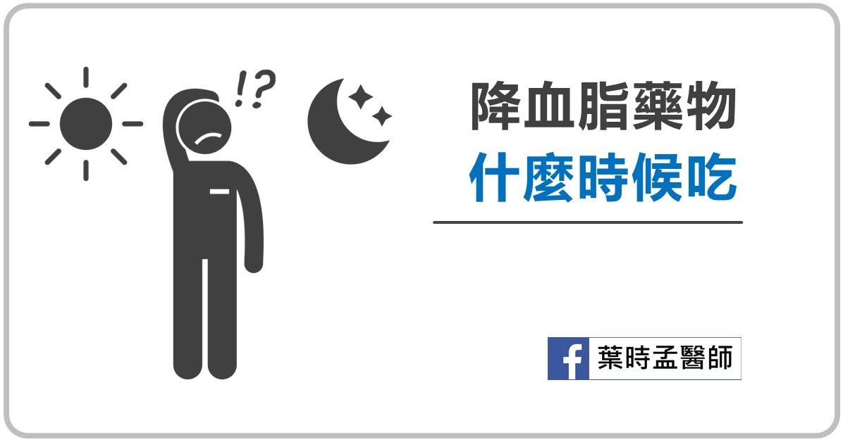 葉時孟醫師 - 高雄五甲、前鎮區佑鎮診所(雙RO洗腎中心): 降血脂藥物。什麼時候吃