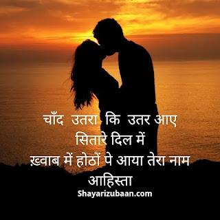 Love shyari
