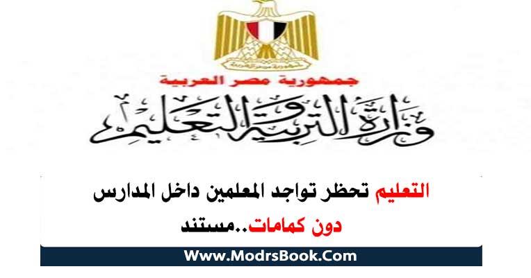 التعليم تحظر تواجد المعلمين داخل المدارس دون كمامات..مستند