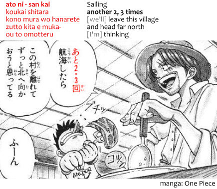 ato 2, 3 kai koukai shitara kono mura wo hanarete zutto kita e mukaou to omotteru. Sailing another 2, 3 times [we'll] leave this village and head far north [I'm] thinking. Quote from the manga One Piece, example of the middle dot usage in Japanese.