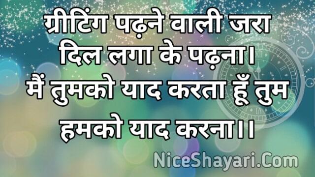 Greeting Card Shayari | Greeting Shayari in Hindi | greeting card shayari new year 2021