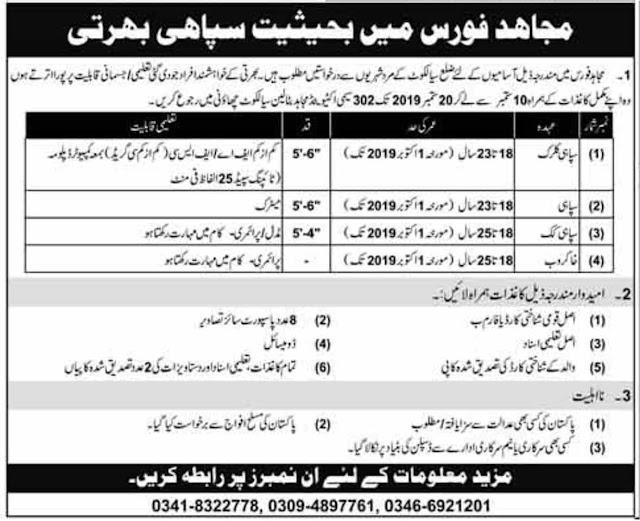 https://www.jobspk.xyz/2019/09/pak-army-mujahid-force-jobs-2019-as-siphai-join-pak-army-mujahid-force-latest-vacancies.html?m=1