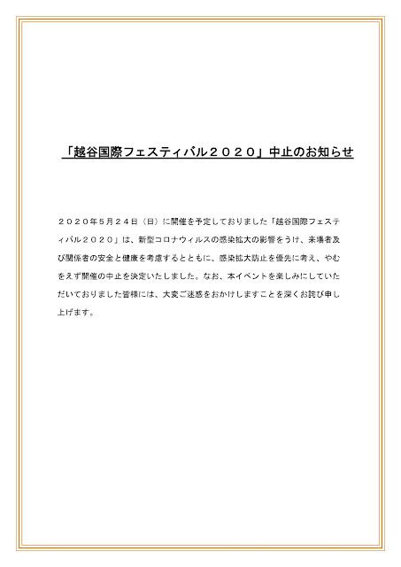 「越谷国際フェスティバル2020」 中止のお知らせ