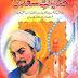 Hikayat-e-Sadi by Shiekh Saadi pdf download