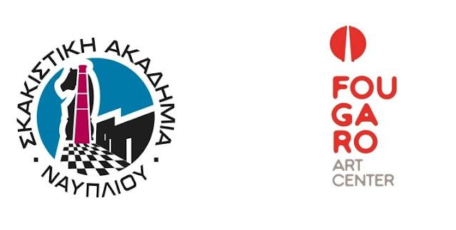 Η Σκακιστική Ακαδημία Ναυπλίου σας καλεί στην κοπή της Πρωτοχρονιάτικης Πίτας