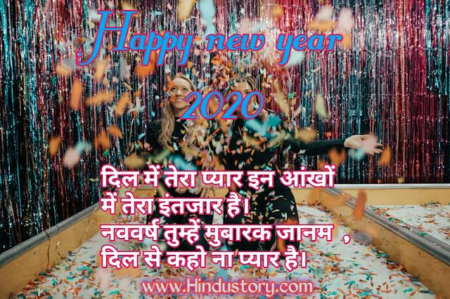 Happy new year 2020  ki shayari