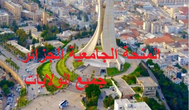 موقع المنحة الجامعية 2021 موعد دخول المنحة الجامعية | الأن رابط التسجيل في قيمة المنحة الجامعية 2021 الجزائر وكيفية التسجيل بالتاريخ