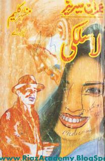 Lasilky لا سلکی (Imran  Series) by Mazhar Kaleem