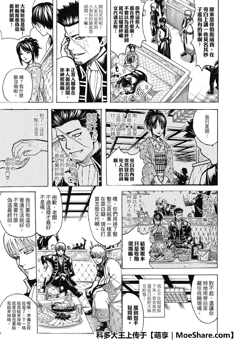 銀魂: 704话 - 第41页