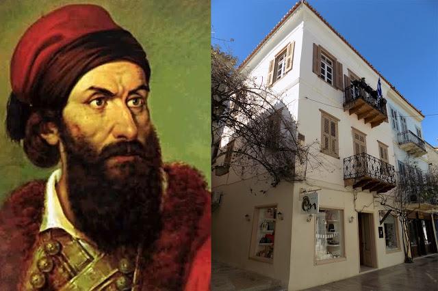 Σχετικά με το σπίτι του Παπαφλέσσα στο ΝΑύπλιο