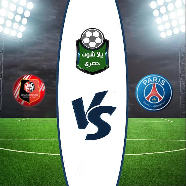 مشاهدة مباراة باريس سان جيرمان ورين بث مباشر