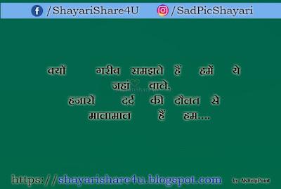 dosti bewafa shayari in hindi