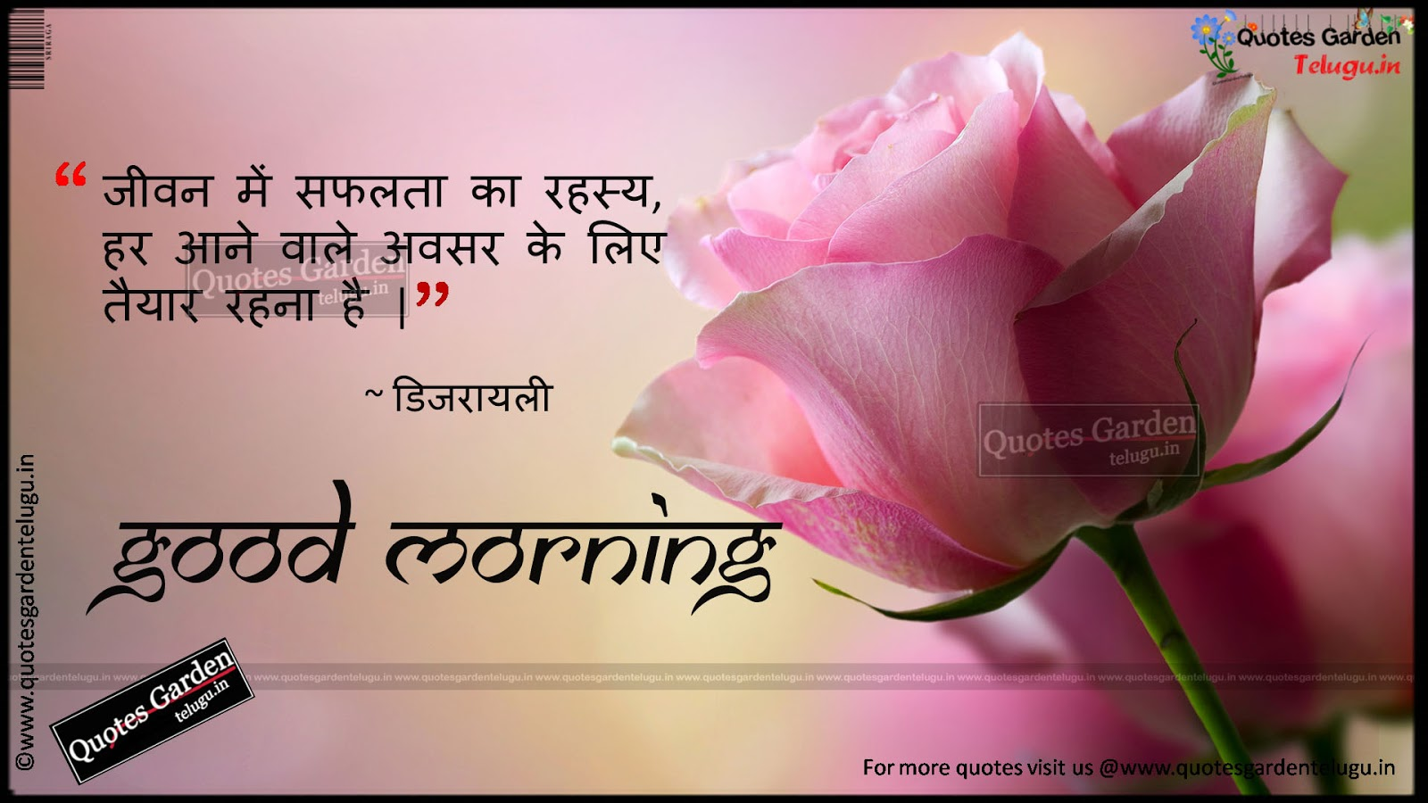 Good Morning Inspiration Quotes in Hindi Pictures Best