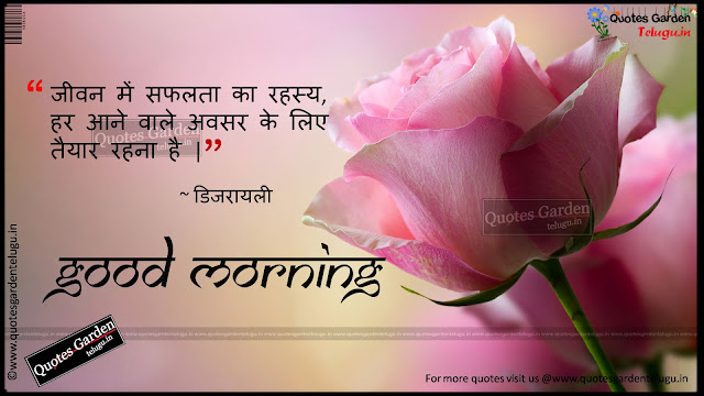 Good morning messages Quotes sms shayari in hindi