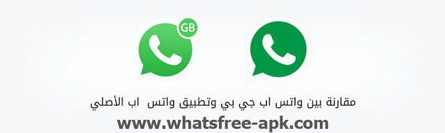 تطبيق جي بي واتساب GBWhatsApp 2020 الجديد