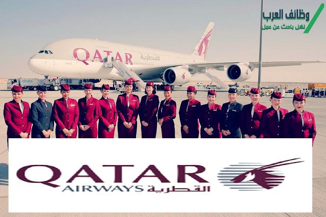 الخطوط الجوية القطرية تعلن عن فرص توظيف شاغرة بالدوحة