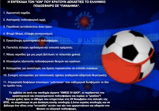 10+1 ιογενή συμπτώματα στο ελληνικό ποδόσφαιρο