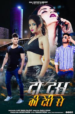 Do Das Ki Deri Se Movie Poster