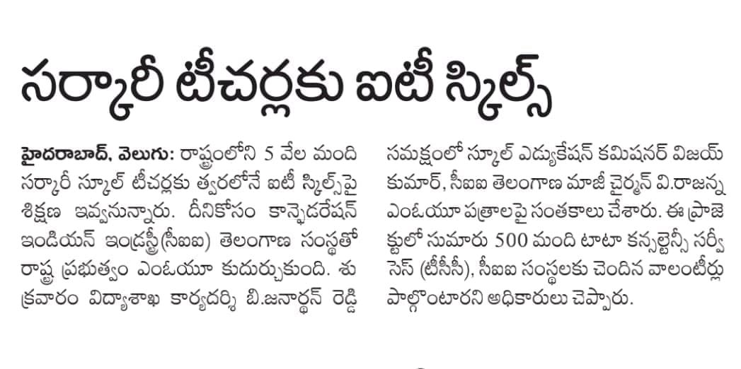 Telangana రాష్ట్రంలోని 5 వేల సర్కారీ టీచర్లకు IT Skills పై శిక్షణ CII Confederation of Indian Industry-Telangana to impart IT skills to 5,000 Teachers/2019/09/CII-Confederation-of-Indian-Industry-Telangana-to-impart-IT-skills-to-5000-Teachers-get-details-here.html