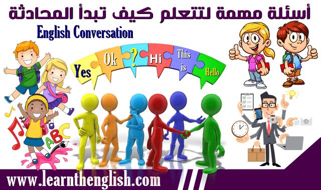 أسئلة مهمة لتعلم المحادثة باللغة الانجليزية