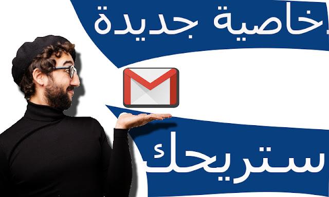 خاصية جديدة في Gmail ستريح مستخدميه