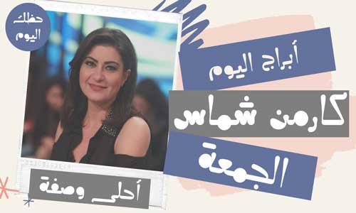 أبراج كارمن شماس اليوم الجمعة 23/4/2021   توقعات حظك اليوم الجمعة 23 أبريل 2021 مع كارمن شماس