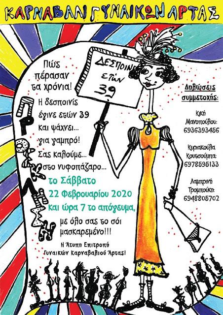 Άρτα:Σε Καρναβαλικό Ρυθμό Η Άτυπη Επιτροπή Του Καρναβαλιού Γυναικών Άρτας