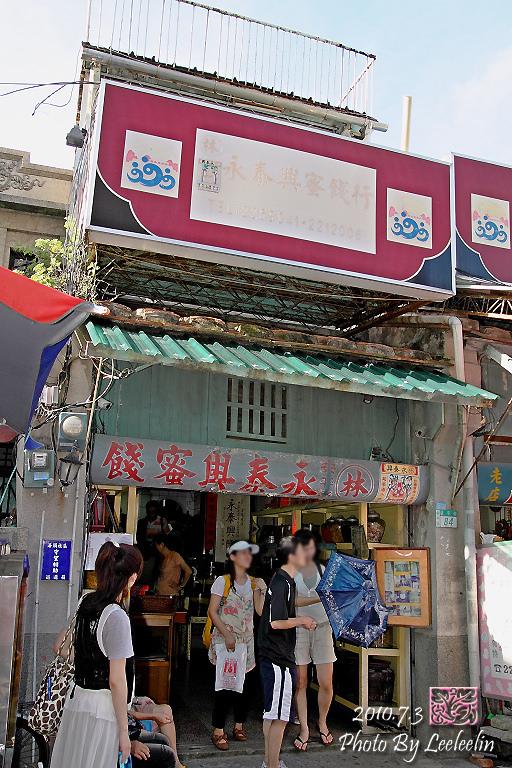 林永泰興蜜餞行|台南安平百年老店
