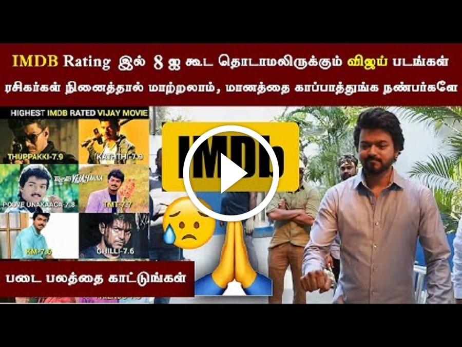 விஜய் படங்களுக்கு IMDb Rating ஐ உயர்த்த உதவுங்கள்!!