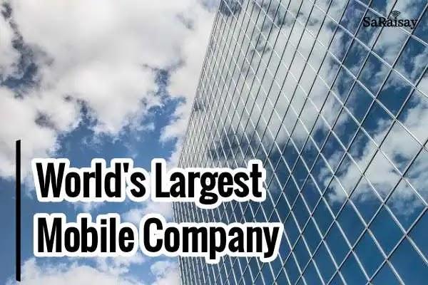 विश्व का सबसे बड़ी मोबाइल कम्पनी 2020 में।
