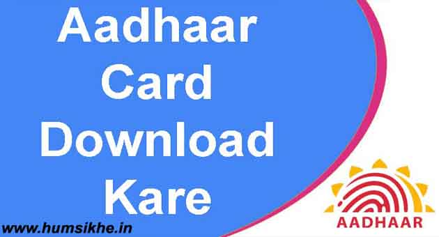 Adhar card download kaise kare - Step by step full Guide