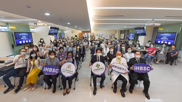 秀傳醫院創新和人才培育 iHBSC策略技能中心啟用