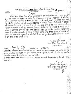Maharajganj english medium school order, एक ही परिसर में संचालित अंग्रेजी माध्यम संचालन की स्थिति स्पष्ट करते हुए बीएसए ने ऐसे विद्यालयों में शिक्षण हेतु आवेदन की अंतिम तिथि बढ़ी