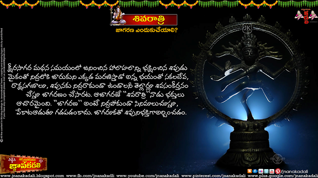 MahaSivaraatri and the Meaning Of Jaagarana-Information In Telugu with beautiful and Nice images of Lord Shiva,Telugu Maha Sivaratri Quotes with Wallpapers, Telugu Maha Sivaraathri Best Images, Telugu Maha Sivaraatri Photos, Srikalahasthi Telugu Quotes