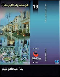تحميل كتاب هل مصر بلد فقير حقا pdf
