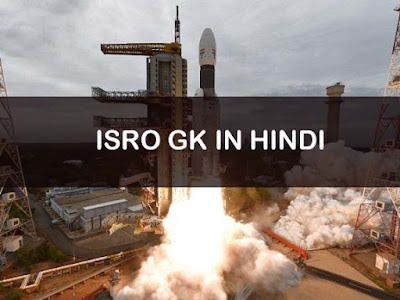 ISRO General Knowledge in Hindi