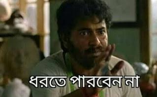 বাংলা মিমস